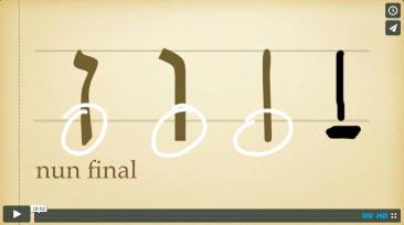 Hebrew Alef-Bet Part 4: Zayin through Nun