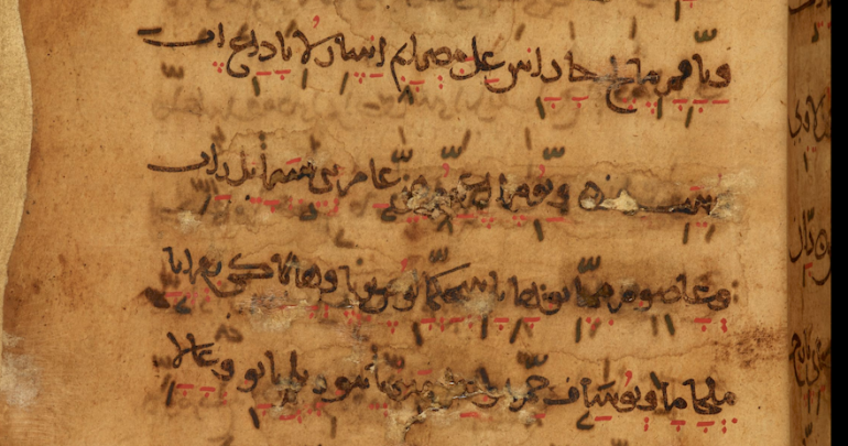 10th Century Manuscript of Exodus, in Hebrew transliterated with Arabic and with traditional Hebrew vowel points